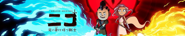 ニコ ~光の剣を持つ戦士~ シーズン2