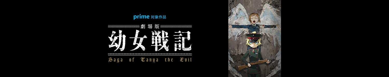 Saga of Tanya the Evil The Movie