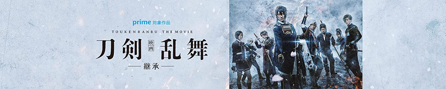 TOUKEN RANBU: THE MOVIE -SUCCESSION-