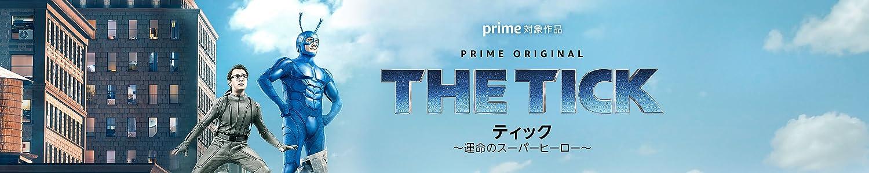 The Tick / ティック~運命のスーパーヒーロー~ シーズン1 (字幕版)