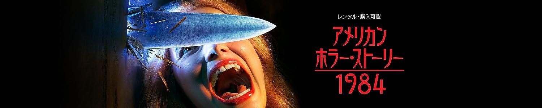 American Horror Story S9