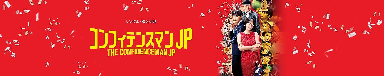 Confidenceman JP
