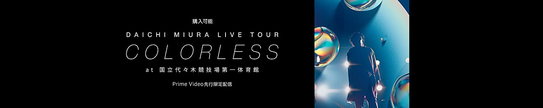 DAICHI MIURA LIVE TOUR COLORLESS at 国立代々木競技場第一体育館