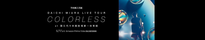 DAICHI MIURA LIVE TOUR COLORLESS at Yoyogi National Stadium First Gymnasium