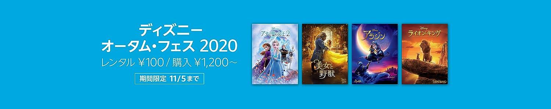 [Sale]ディズニー映画:レンタル100円/購入1200円~(11/5まで)