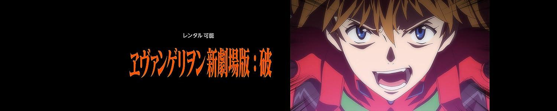 Evangelion Movie 3