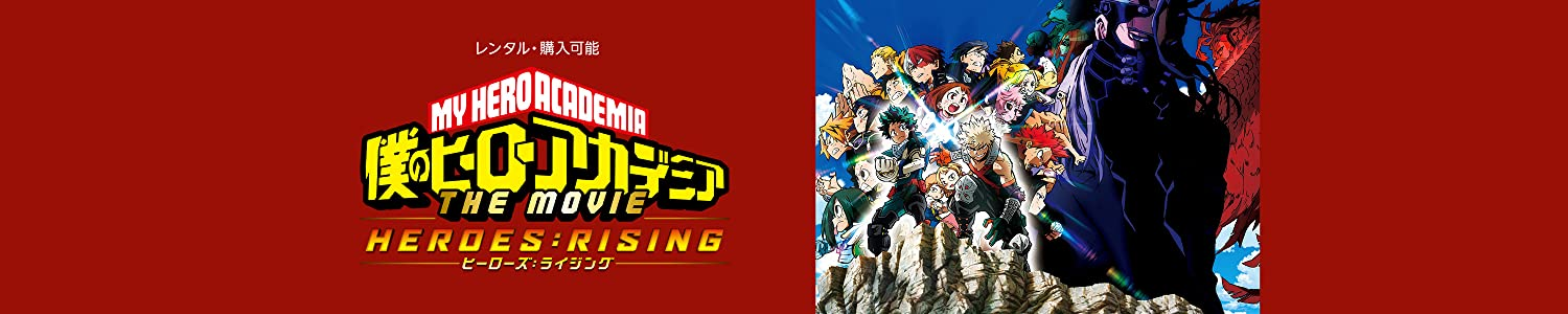 My Hero Academia THE MOVIE: Heros RIsing