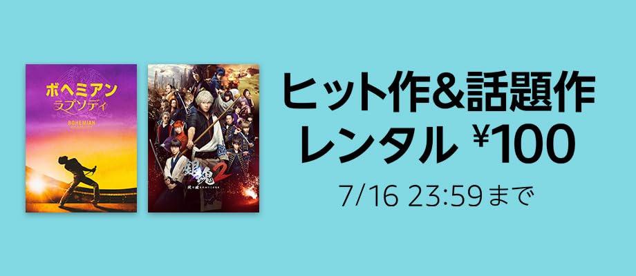 購入 - [プライム会員限定]映画500円(7/31まで)