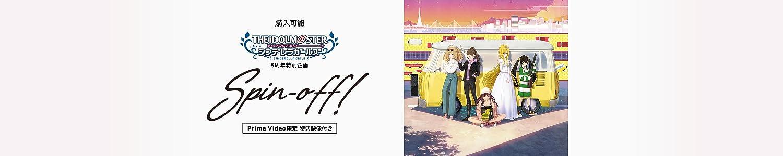 Spin-off! Idol Master Cinderella Girls
