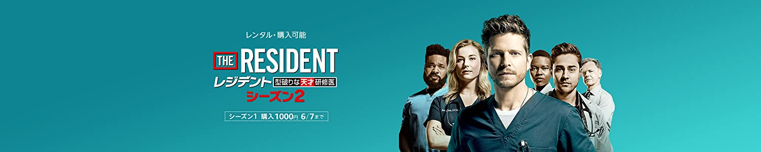 https://m.media-amazon.com/images/G/01/digital/video/sonata/JP_TVOD_The_Resident_S2/3e5f4e5c-272c-41de-89e7-6b51ce411f94._UR3000,600_SX1500_FMjpg_.jpg