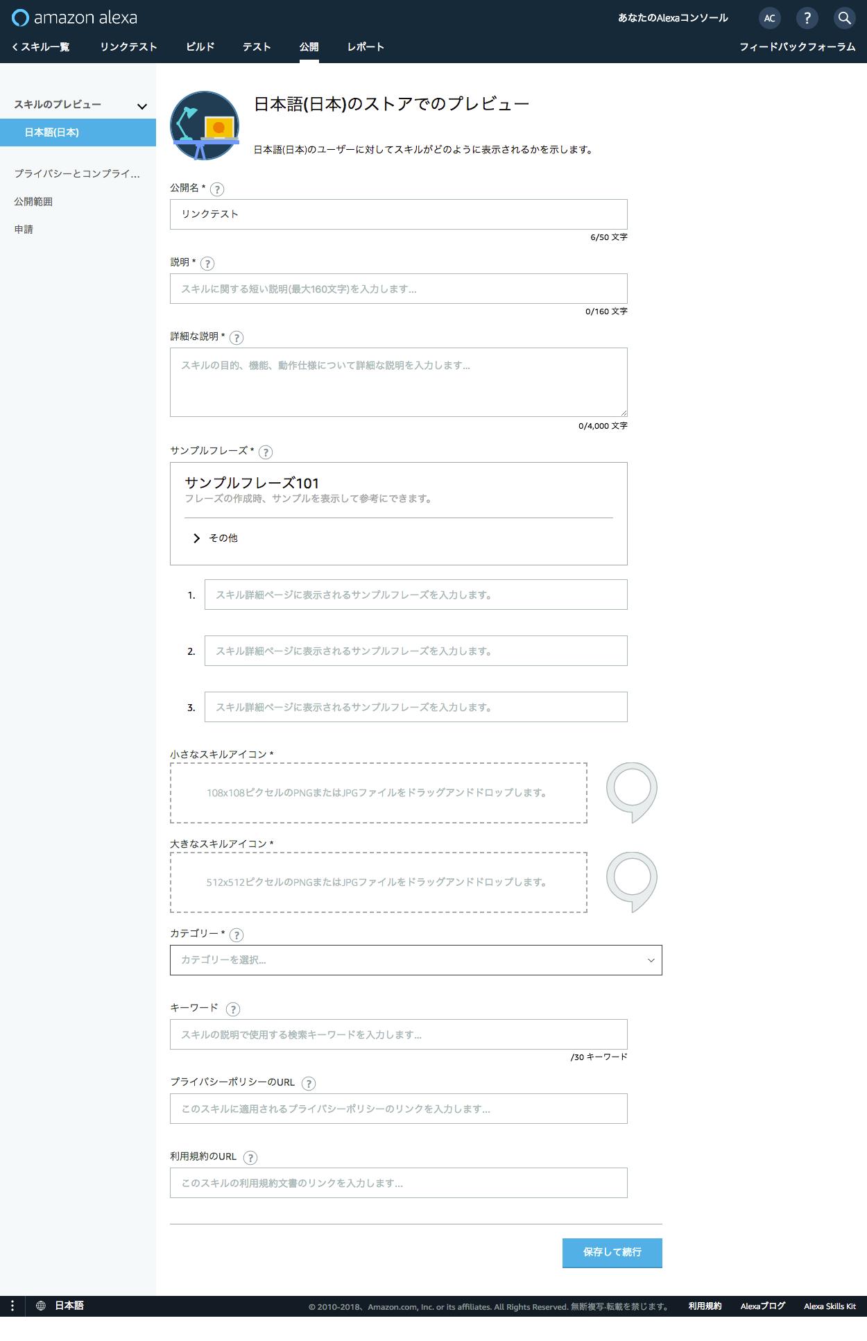 スキル管理画面