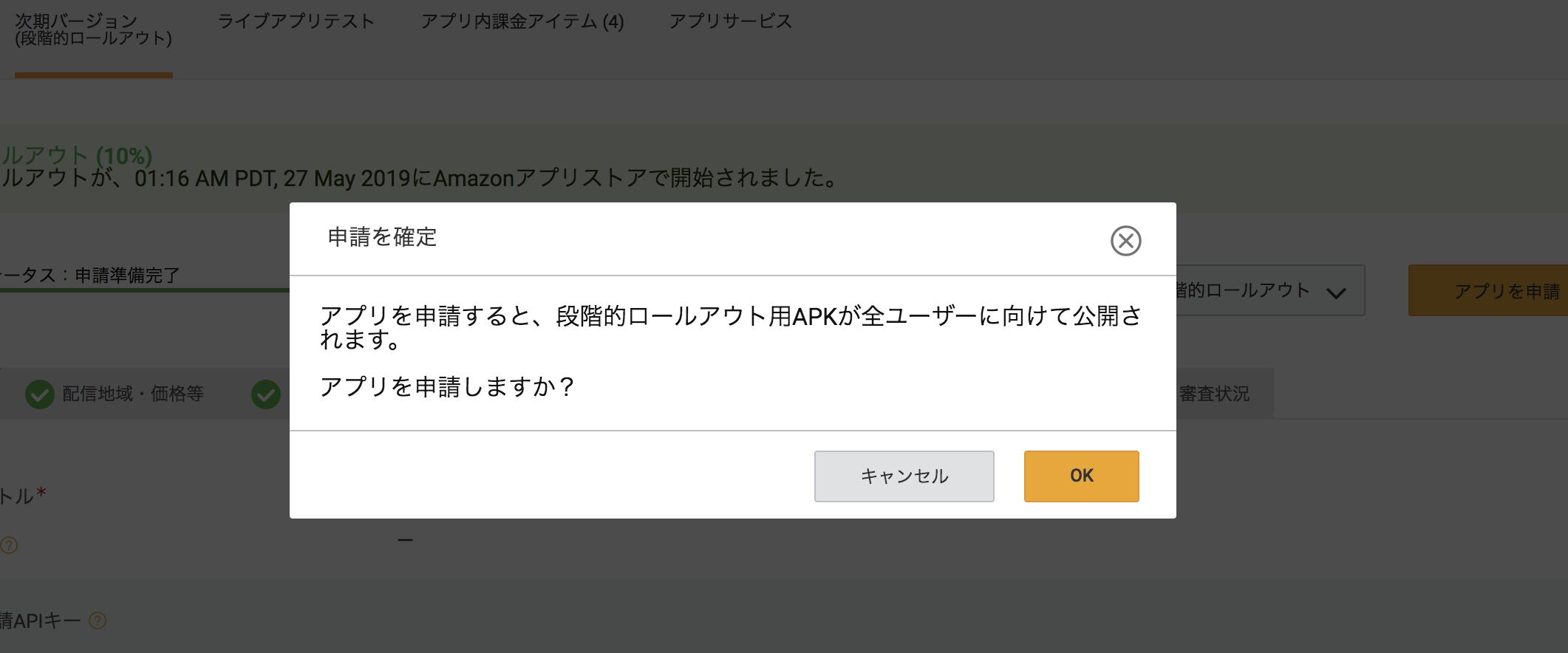 [OK] をクリックして、段階的ロールアウト時のバージョンを全ユーザーに配信します。