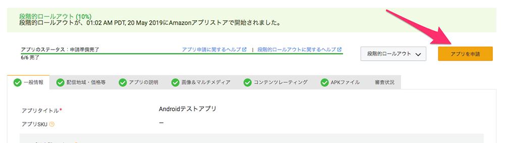 [アプリを申請] ボタン