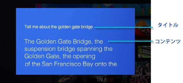 プレーンテキストが表示されるシンプルなカードをFire TVで見た場合
