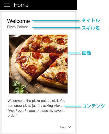 テキストと画像が表示される標準的なカードをAlexaアプリで見た場合