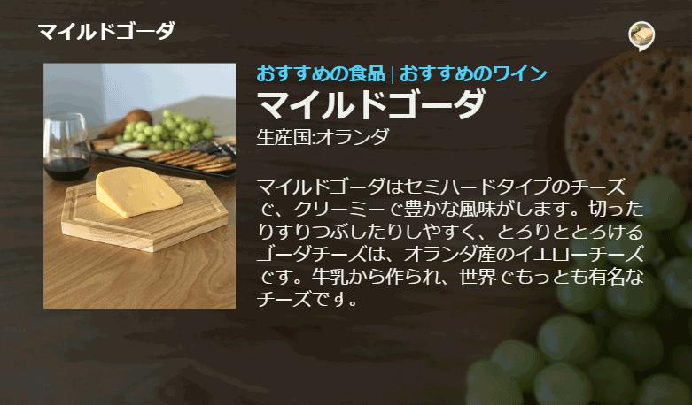 Echo ShowでのBodyTemplate3