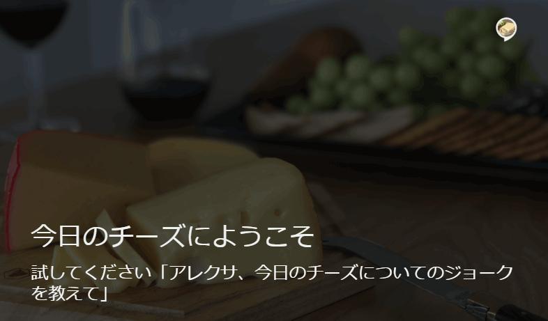 Echo ShowでのBodyTemplate6