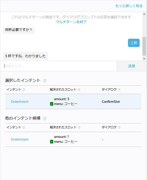 インテントの確認とスロット(`menu`)の確認の両方が有効にされたインテントの発話プロファイラー