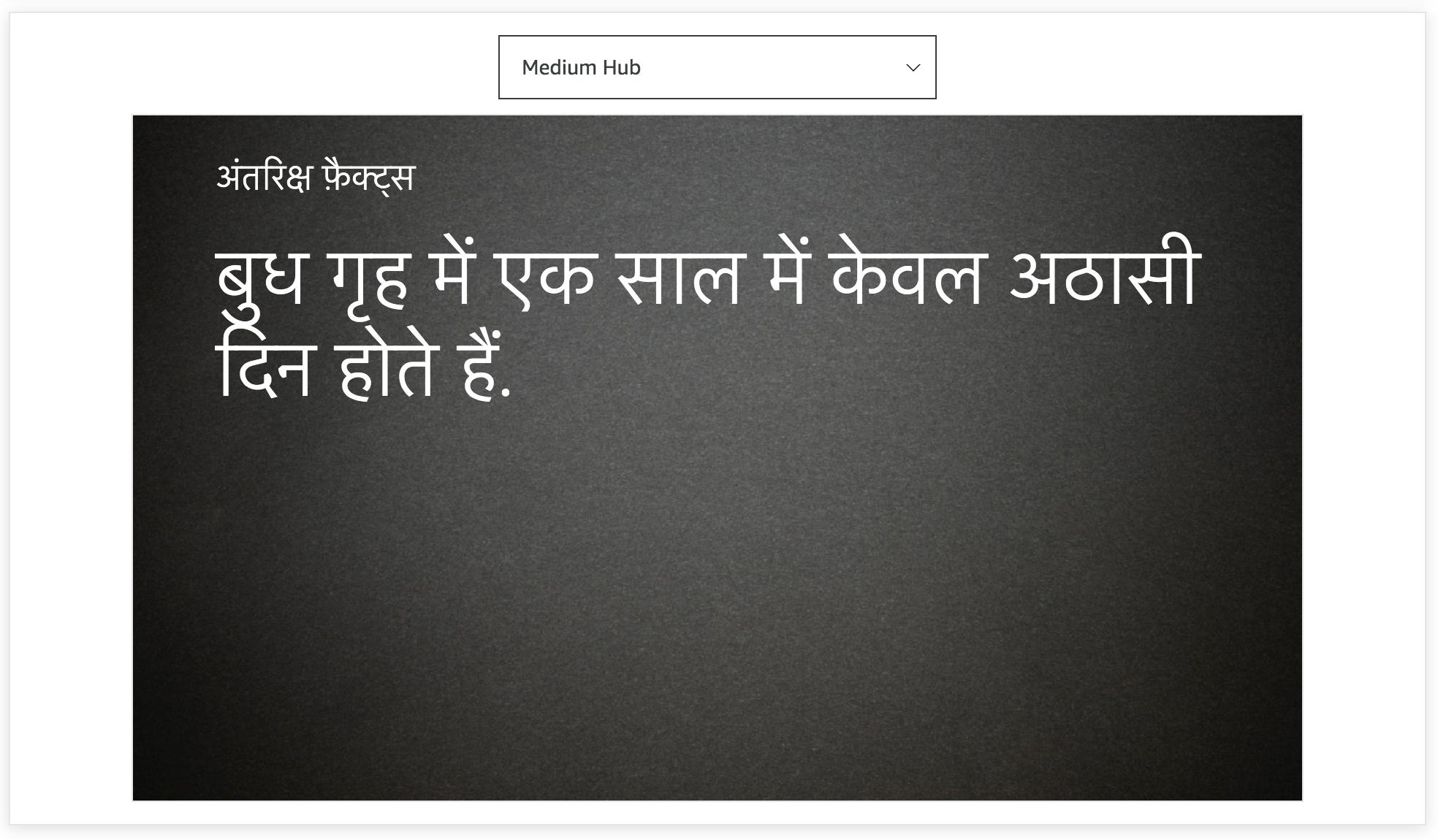 ヒンディー語コンテンツを表示している画面付きデバイス