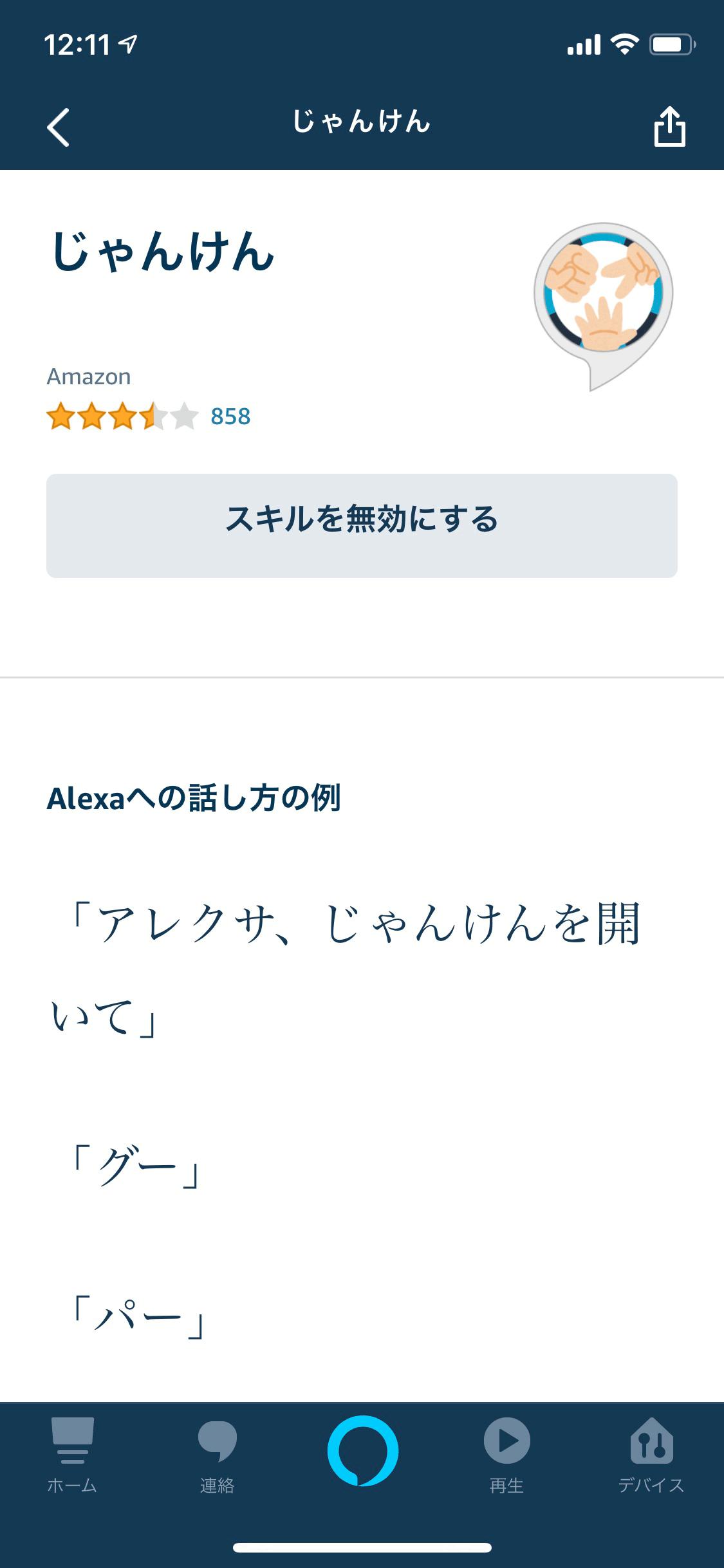 カスタムスキル詳細ページのAlexaアプリでの表示例