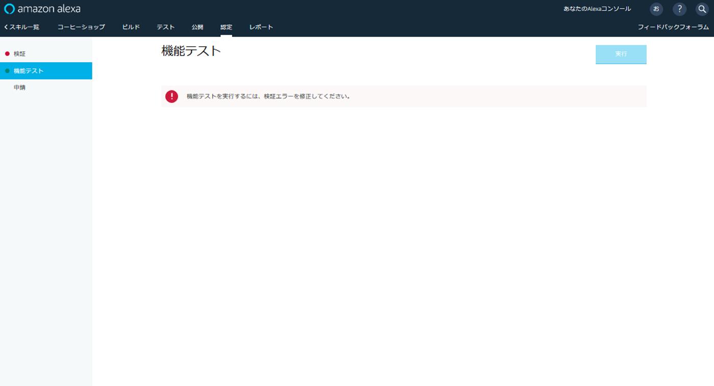 認定ページの機能テストセクション