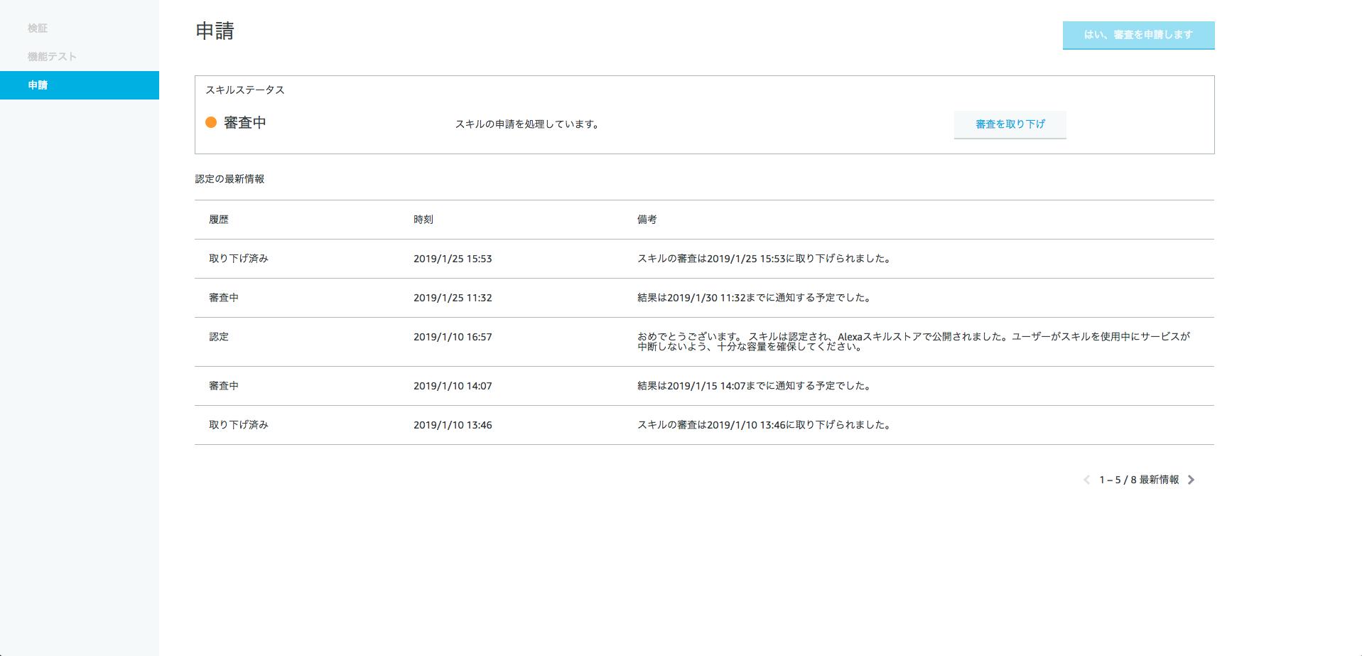 ASK開発者コンソールの申請ページ