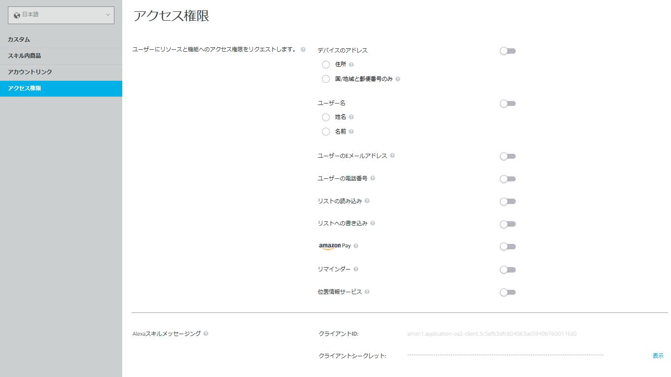 アクセス権限ページ(カスタムスキルの場合)