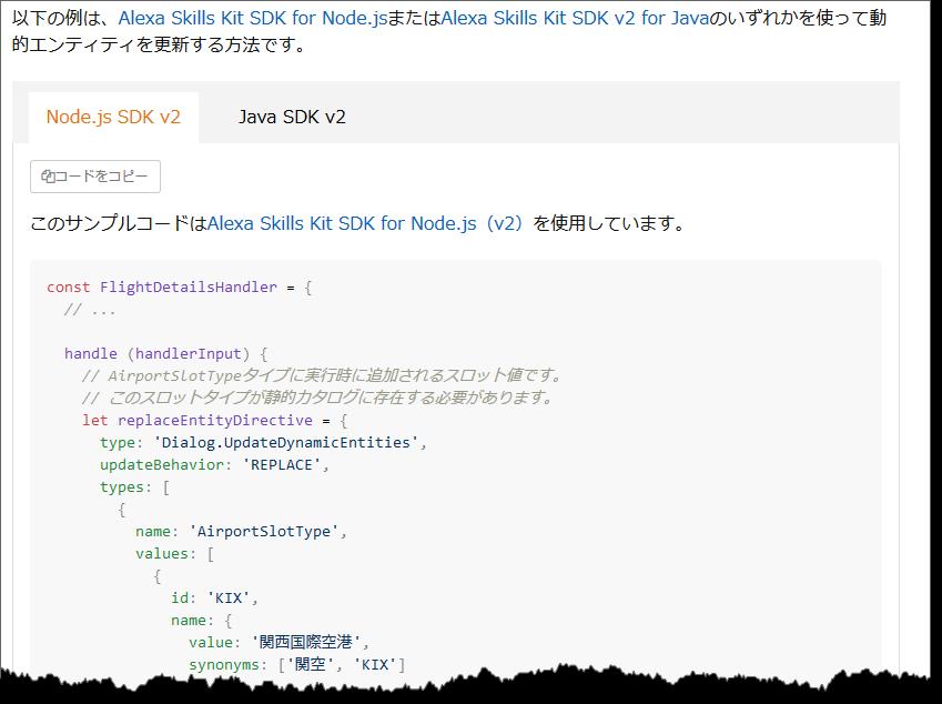 Alexa Skills Kit技術資料のサンプルコードのスクリーンショット