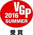 ビジュアルグランプリ Summer 2016 受賞