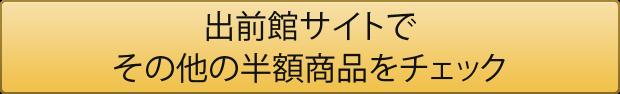 Amazon.co.jp | 出前特集半額セール | ネット通販