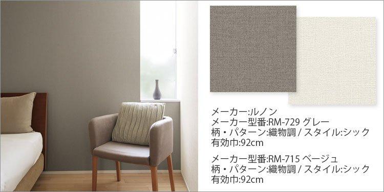 ルノン シック 織物調 グレー マークII RM-729