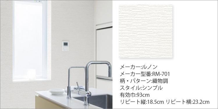 ルノン シンプル 織物調 ホワイト マークII RM-701