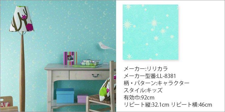 リリカラ キッズ キャラクター ブルー LL-8381