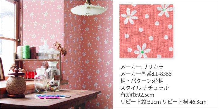 リリカラ ナチュラル 花柄 ピンク LL-8366