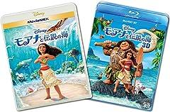 モアナと伝説の海 MovieNEXプラス3D:オンライン予約限定商品