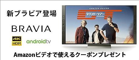 4KブラビアでAmazonビデオを楽しもう デジタルクーポン500円分プレゼントキャンペーン