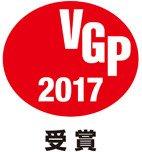 ビジュアルグランプリ 2017 受賞
