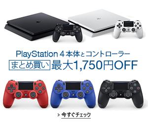 【最大1,750円OFF】PlayStation 4本体とワイヤレスコントローラ(DUAL SHOCK 4)まとめ買いでお得