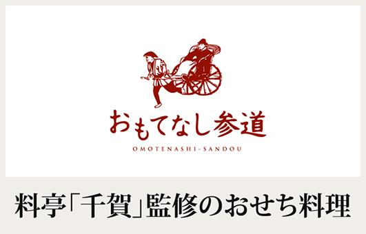 おもてなし参道 料亭「千賀」監修のおせち料理