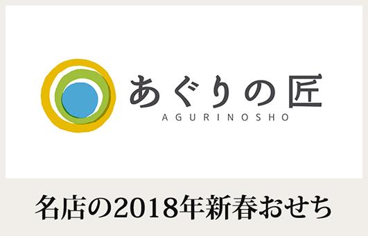 あぐりの匠 名店の2018年新春おせち