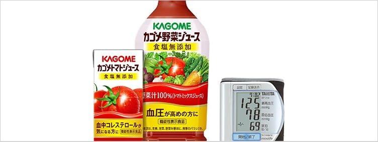 カゴメ野菜ジュース×タニタキャンペーン