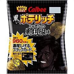 スナック菓子の新商品】カルビー 黒いポテリッチ 黒胡椒味 1箱(12入)