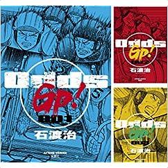 Odds GP!(アクションコミックス)