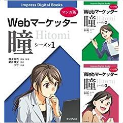【マンガ版】Webマーケッター瞳