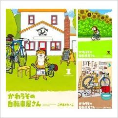 かわうその自転車屋さん。