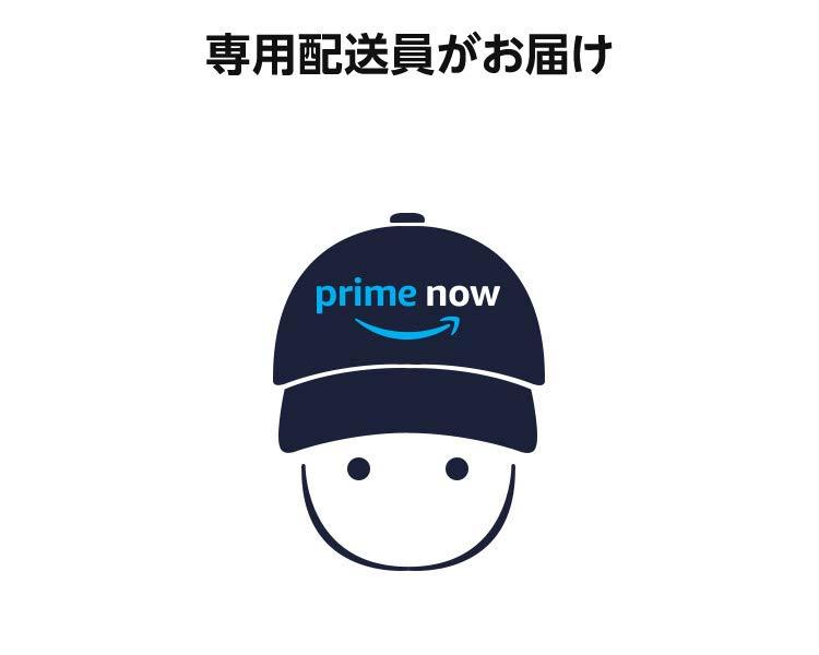アマゾンプライムナウ(Amazon Prime Now) - 専用チームによる配送
