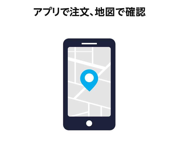 アマゾンプライムナウ(Amazon Prime Now) - アプリで注文、地図で確認