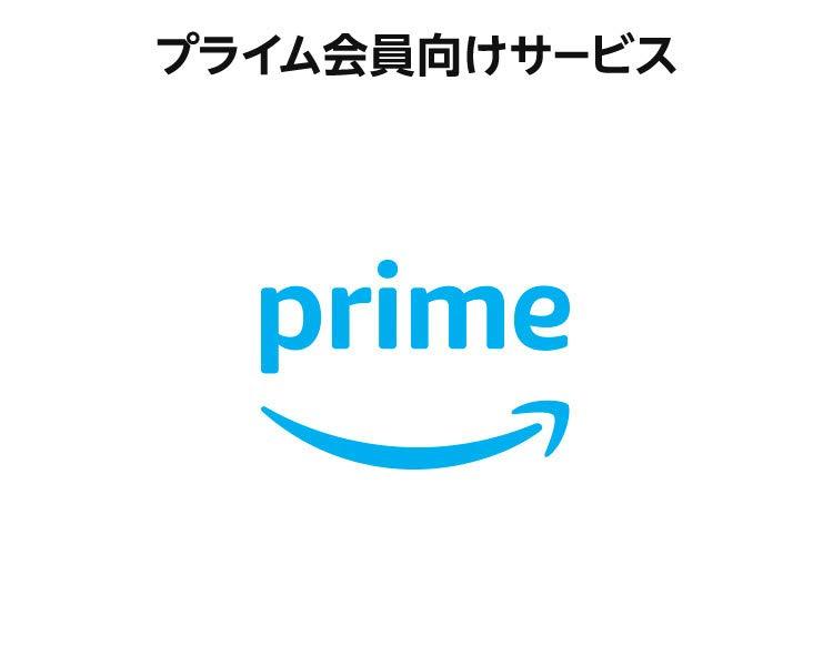 アマゾンプライムナウ(Amazon Prime Now) - アマゾンプライム会員向けサービス