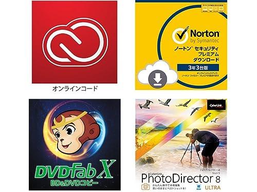 PCソフト Summer Sale 第2弾