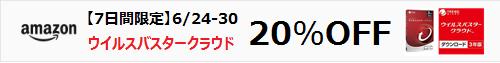 【対象者限定20%OFF】ウイルスバスタークラウド クーポン